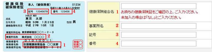 宮崎県医師国民健康保険組合